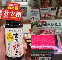 Sukiyaki warishita (sukiyaki stock)